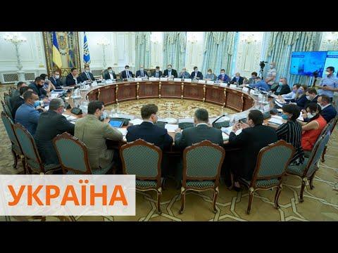 Зеленский провел первое заседание Национального совета реформ