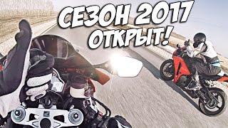 Открыл мото сезон - первые ощущения и покатушки на мотоциклах Honda CBR1000RR