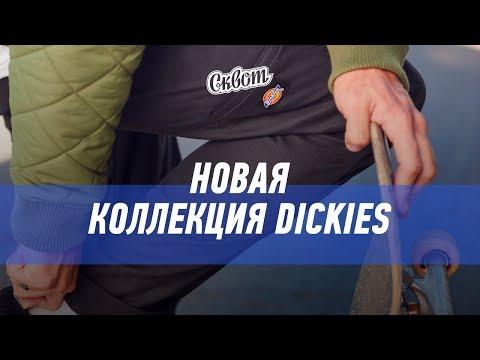 Новая коллекция DICKIES | Обзор