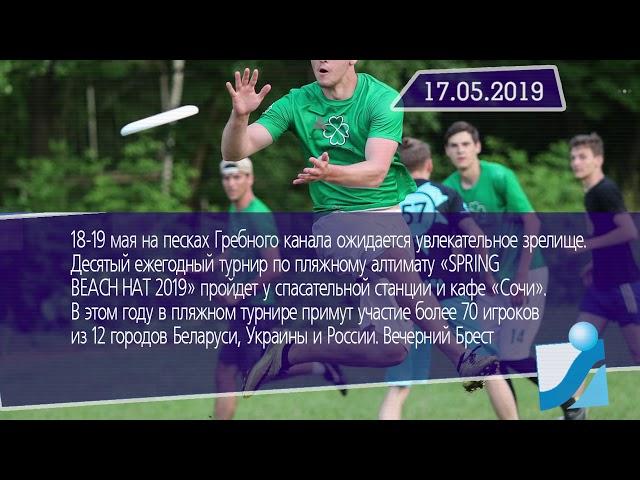 Новостная лента Телеканала Интекс 17.05.19.