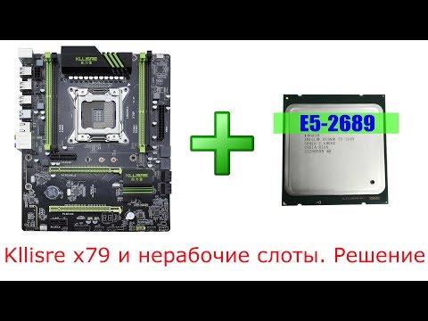 Kllisre X79 и E5 2689 решение проблемы нерабочих слотов памяти