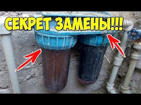 Как поменять фильтр для воды самому? Замена фильтров для воды своими руками!