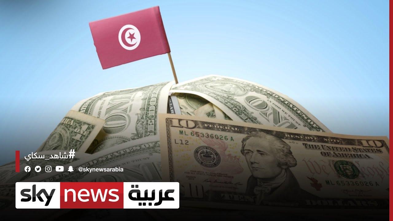 ثلاثة الآف دولار حصة كل تونسي من ديون بلاده | #الاقتصاد  - نشر قبل 19 ساعة