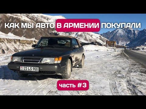 На авто из Армении в Россию. Часть 3