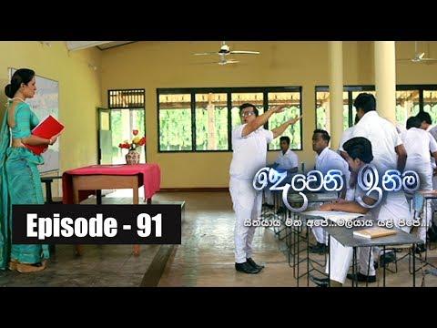 Deweni Inima   Episode 91 12th June 2017