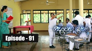 Deweni Inima | Episode 91 12th June 2017 Thumbnail