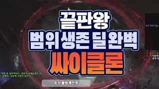"""[너빌보 시즌7] 슬레이어 """" 싸이클론 &qu…"""