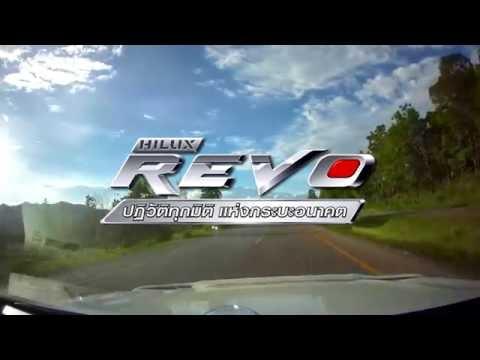 ทริปการเดินทาง กรุงเทพ-เชียงราย กับ HILUX REVO