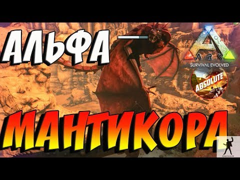 ARK SURVIVAL EVOLVED | АЛЬФА МАНТИКОРА | АРК СУРВАЙВЛ ЭВОЛВ 2 СЕЗОН | ABSOLUTE ARK S02E07