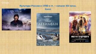 Культура России в 1990-е гг. - начале XXI века