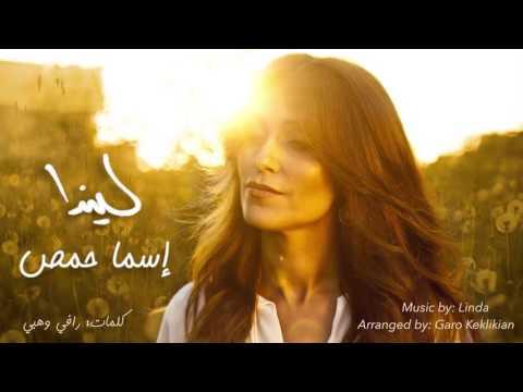 اغنية#اسما حمص#linda#