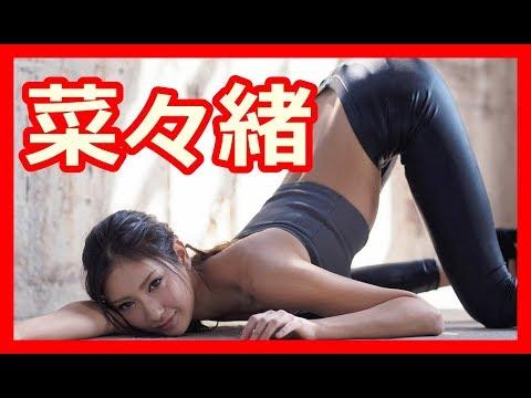 【菜々緒】綺麗な悪女【Nanao】【Kawaii 水着 写真館】