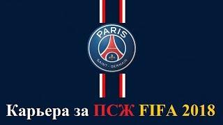 FIFA 18! КАРЬЕРА ЗА ПСЖ! ПЕРВОЕ ТРАНСФЕРНОЕ ОКНО! vol.2