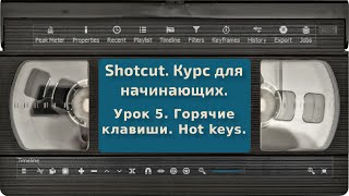 [Shotcut] Урок 5. Горячие клавиши. Hot Keys.
