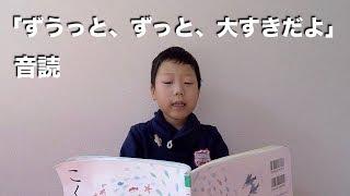 小学校1年生の国語の教科書に載っている「ずうっと、ずっと、大すきだ...
