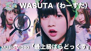 わーすた(WASUTA)「最上級ぱらどっくす」(Saijoukyuu Paradox)Music Video