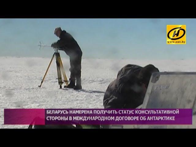 Беларусь намерена получить статус консультативной стороны в международном Договоре об Антарктик