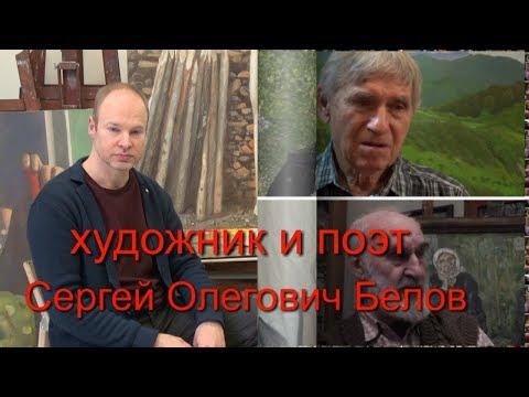 художник Белов Сергей Олегович