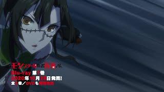 TVアニメ『モンスター娘のお医者さん』Blu-ray 10月28日発売告知CM