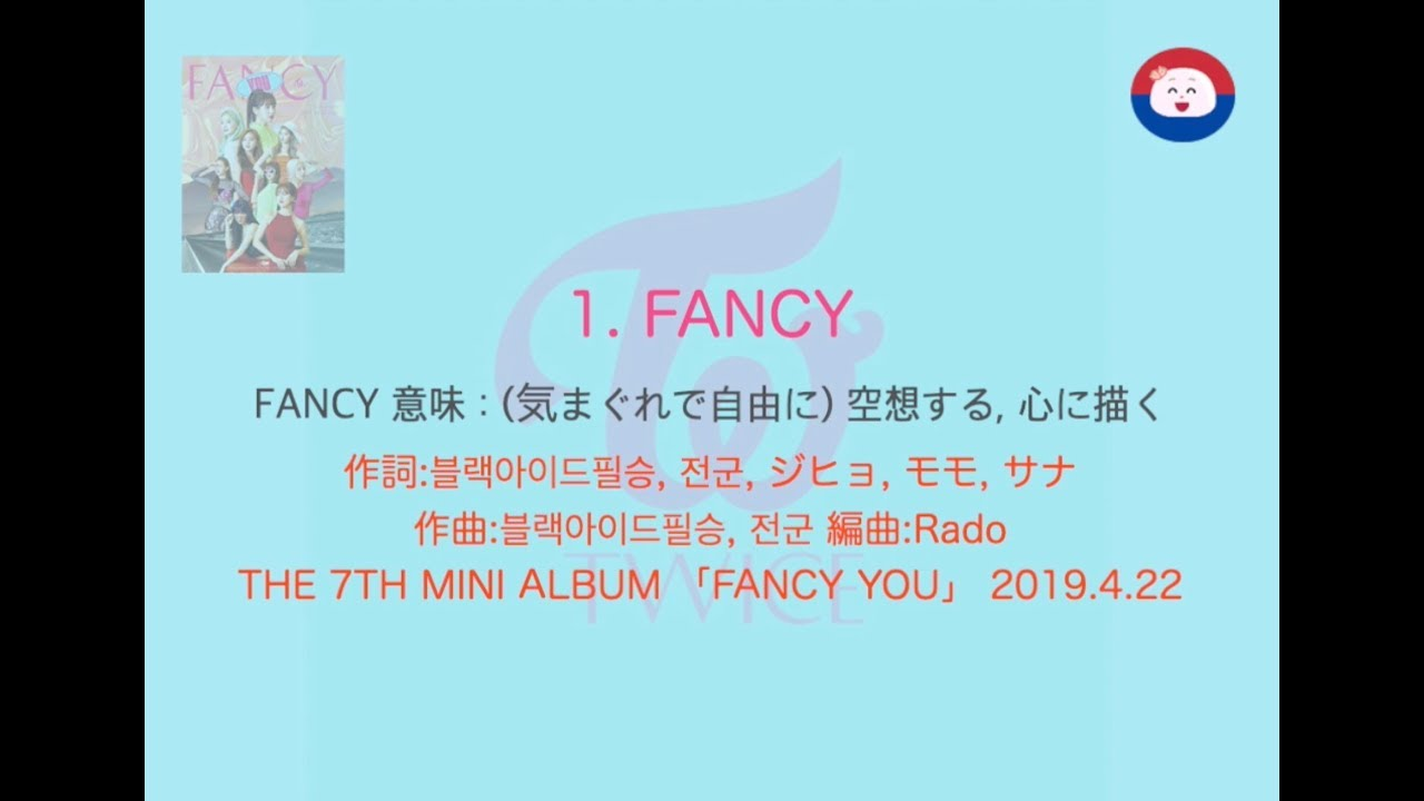 Fancy You特集 Twice 新アルバム 歌詞カナルビ 和訳 韓国語収録曲 全曲