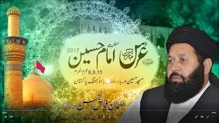 Durood Shareef in Urs Hazrat Imam Hussain Mehfil 2017