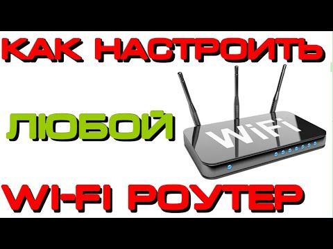 Как настроить роутер WI-FI (любой)