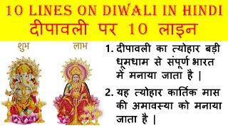 10 Lines On Diwali Herunterladen