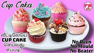 Vanilla Cupcakes | S๐ft & Spongy Vanilla Cupcake | Homemade Vanilla Cupcakes | How to make Cupcakes