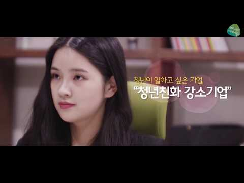 청년친화 강소기업 홍보영상 3화. 특별한 휴게공간 편