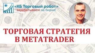 Торговая стратегия для трейдинга в MT 4 на неизвестном индикаторе