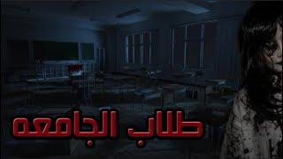 قصص جن : طلاب الجامعه !!! (واقعية)