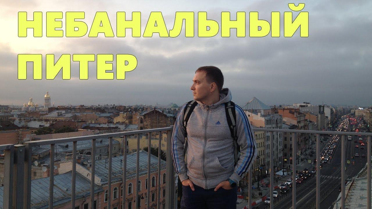 Floor Yards Loft Project и Санкт-Петербургская   туристическая фирма путешествие по петербургу