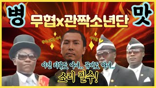병맛 콜라보 견자단의 '무협x관짝소년단'