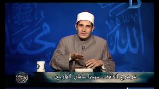 شموس العارفين مع الشيخ السيد شلبي عن سلمان الفارسي حلقة 14-4-2017