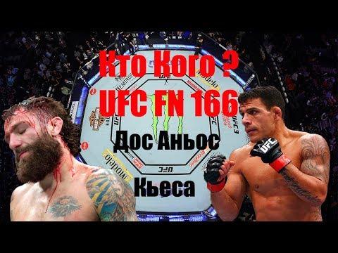 Прогноз на бой Рафаэль Дос Аньос против Майкл Кьеса UFC Fight Night 166