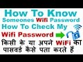 How to Check My someone s Wifi Password on my Their computer 2017 Easily