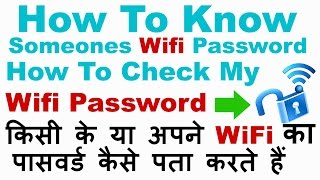 How to Check My/someone