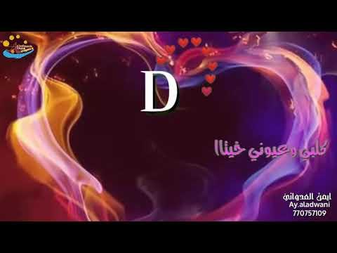 لعشاق الحروف حرف D مع اغنية ما دام احبك ما دام طلبات المشتركين Youtube