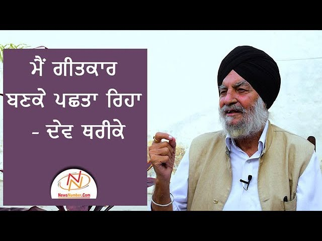 Interview of Dev Tharike || Lyricist || Bittu Chak Wala || Rang Panjab De