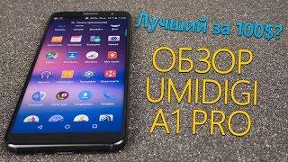 ☆Обзор UMIDIGI A1 Pro - один из лучших смартфонов за 100$