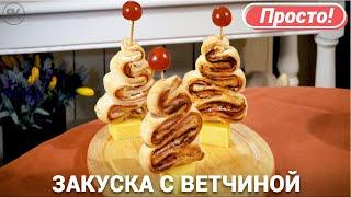 Закуска на Праздничный Стол | Вадим Кофеварофф