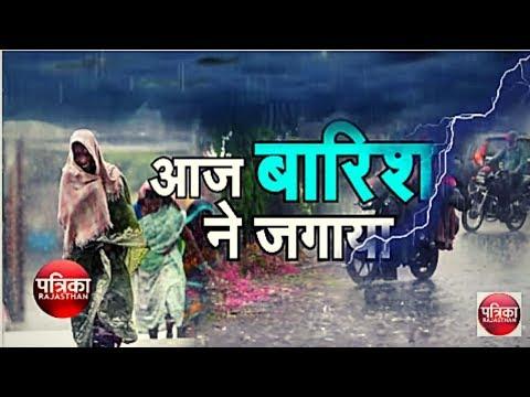 राजस्थान में बदल मौसम, तूफान के बाद बारिश में कटौती तापमान thumbnail