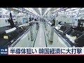 韓国への輸出制限で半導体に大ダメージ 日本への影響は?専門家に聞く 【インタビュー全編/概要欄に一部抜粋】
