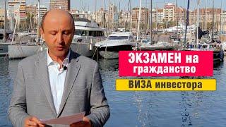 Виза инвестора Экзамен на гражданство Испании Как узнать НИЕ