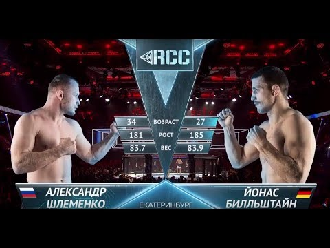 Александр Шлеменко – Йонас Бильштайн / Shlemenko vs. Billstein
