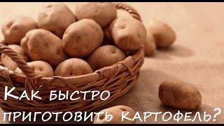 Как быстро приготовить картофель