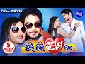 Nua Nua Premare Odia Full Movie | Amlan & Patrali | Sarthak Music video
