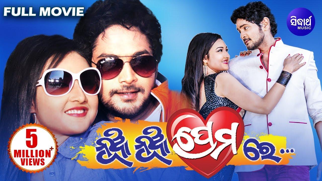 NUA NUA PREMARE Odia Full Movie   Amlan & Patrali   Sidharth TV