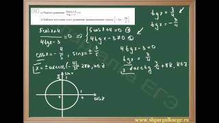 Задача на решение тригонометрического уравнения