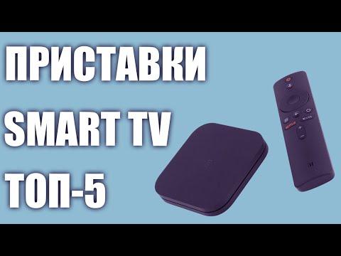 ТОП-5. Лучшие Смарт ТВ приставки для телевизоров. Рейтинг 2020 года!